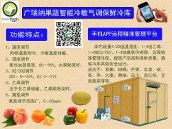果蔬氣調冷庫